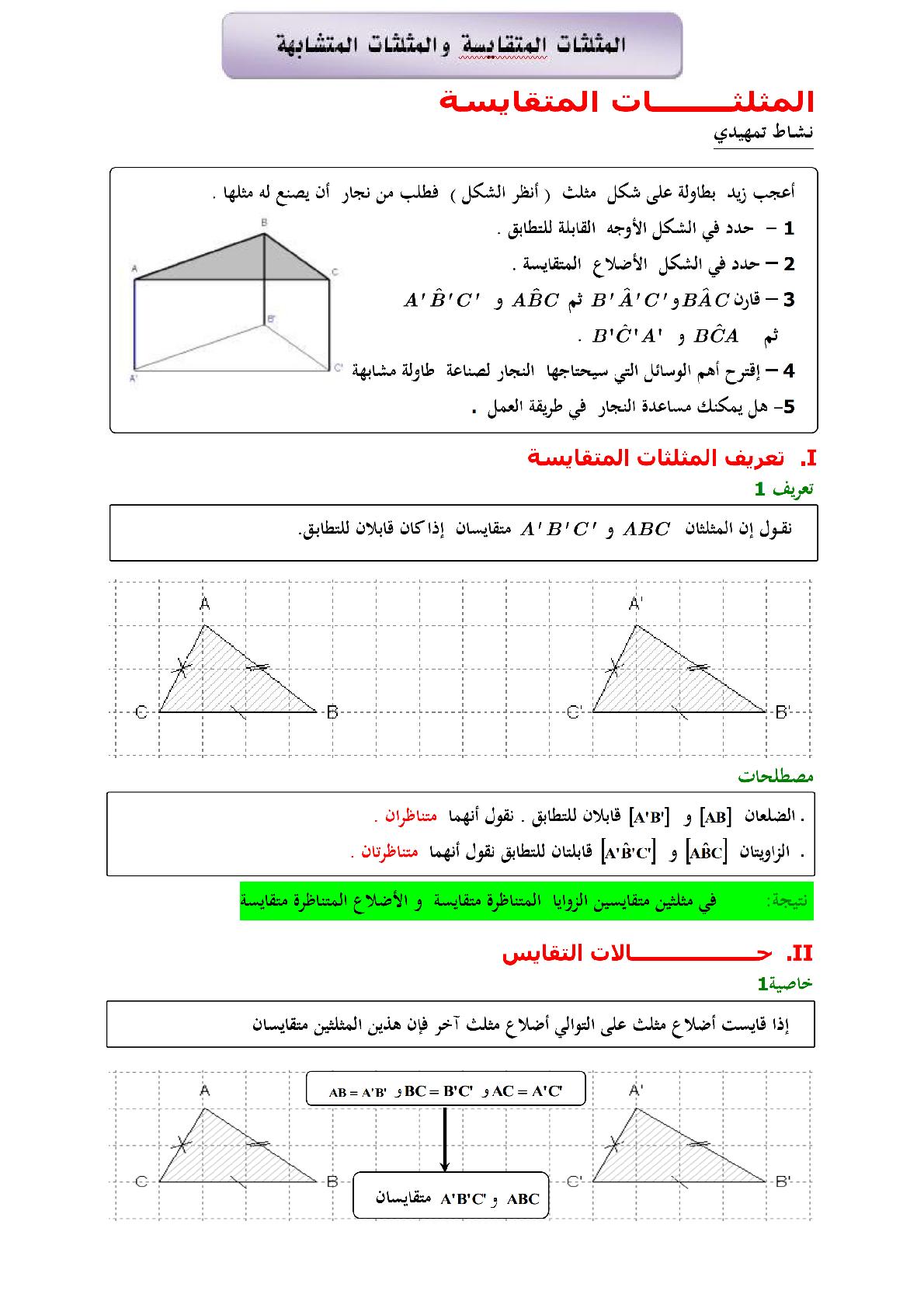 درس المثلثات المتقايسة و المثلثات المتشابهة للسنة الثالثة إعدادي