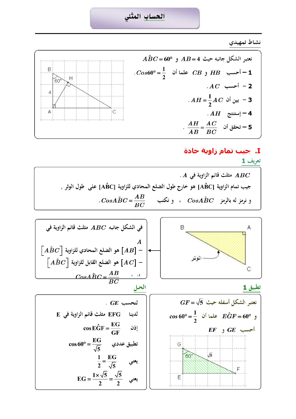 درس الحساب المثلثي للسنة الثالثة إعدادي