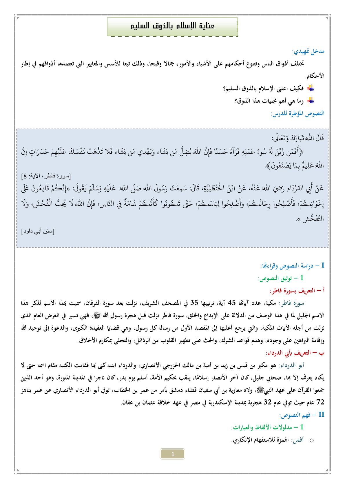 درس عناية الإسلام بالذوق السليم للسنة الثالثة إعدادي