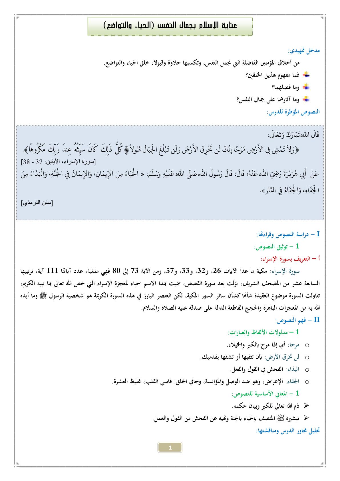 درس عناية الإسلام بجمال النفس الحياء والتواضع للمستوى الثالثة إعدادي