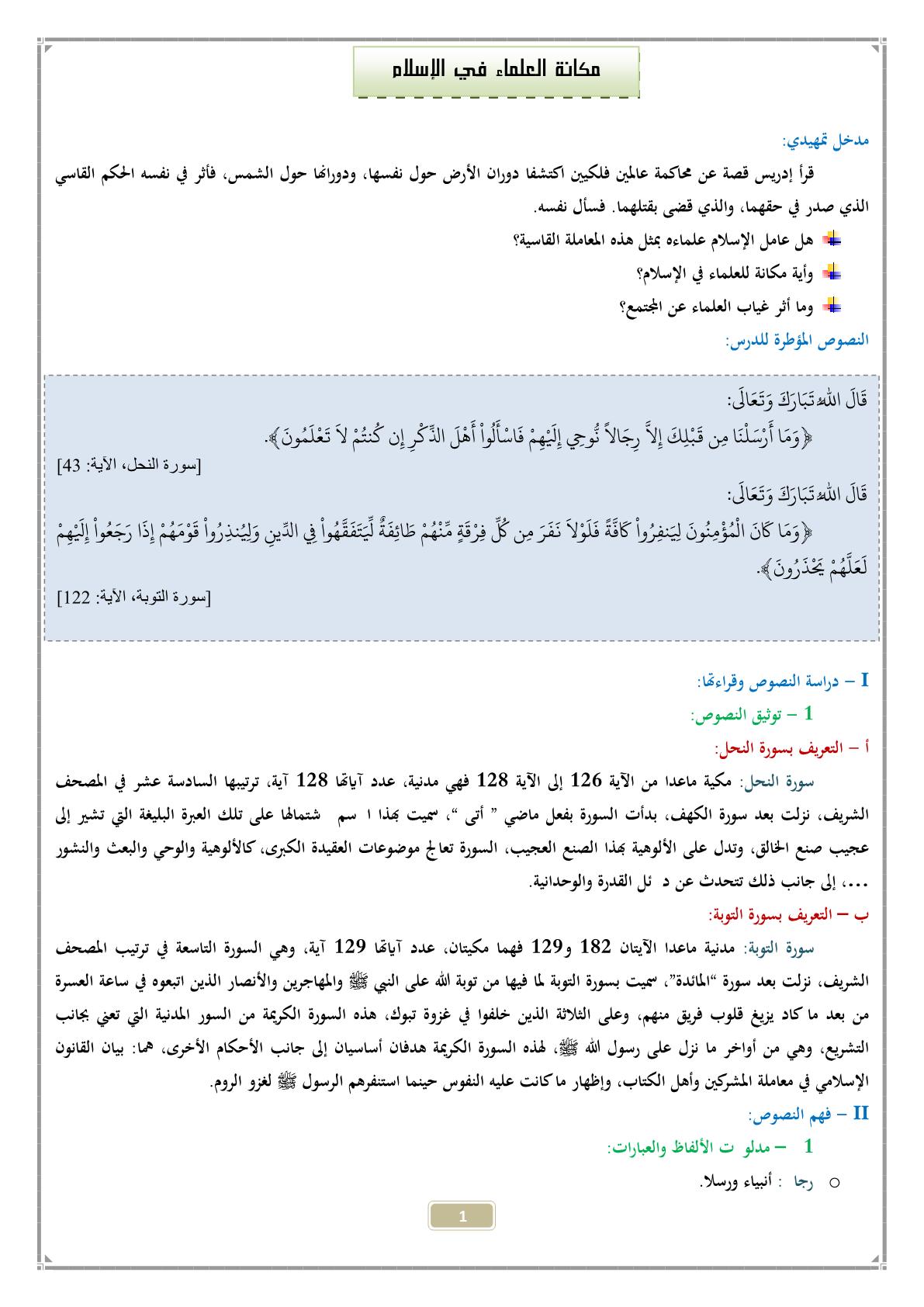 درس مكانة العلماء في الإسلام للسنة الثالثة اعدادي