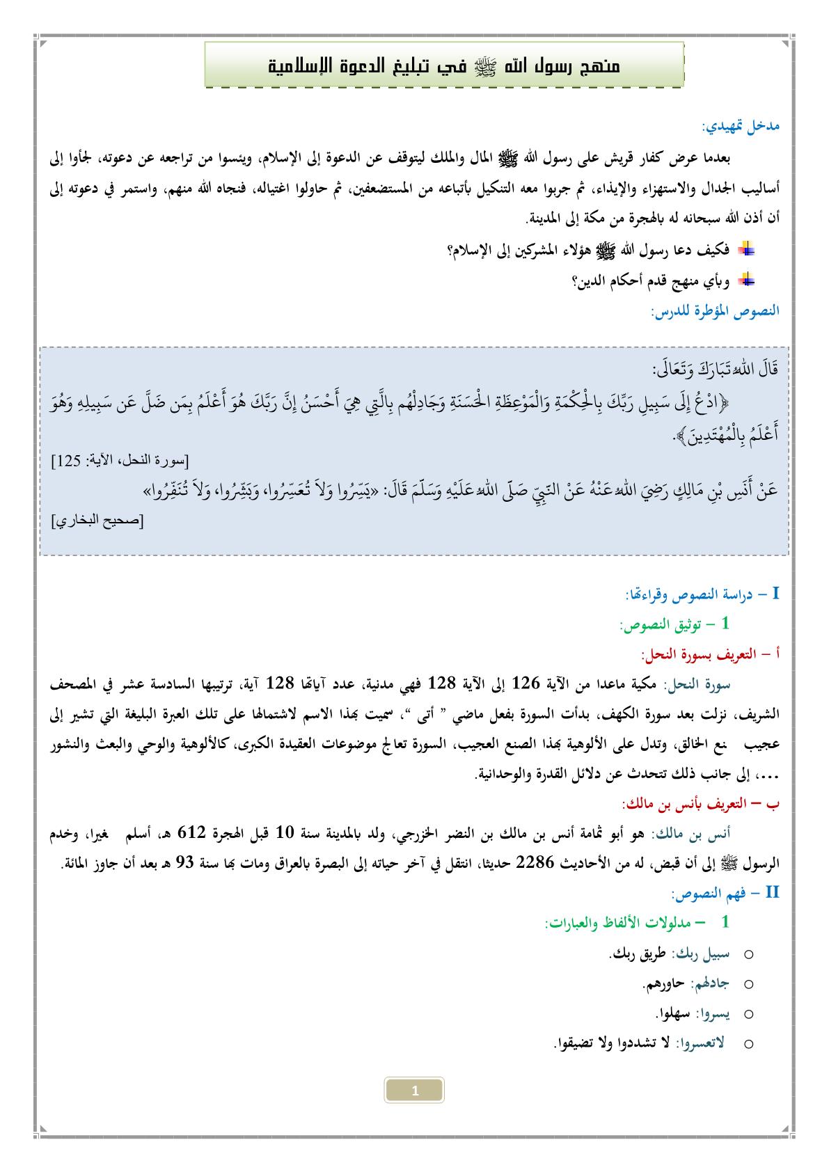 منهج رسول الله صلى الله عليه وسلم في تبليغ الدعوة الإسلامية
