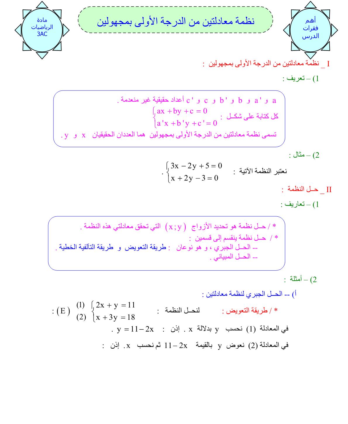 درس نظمة معادلتين من الدرجة الأولى بمجهولين للسنة الثالثة إعدادي