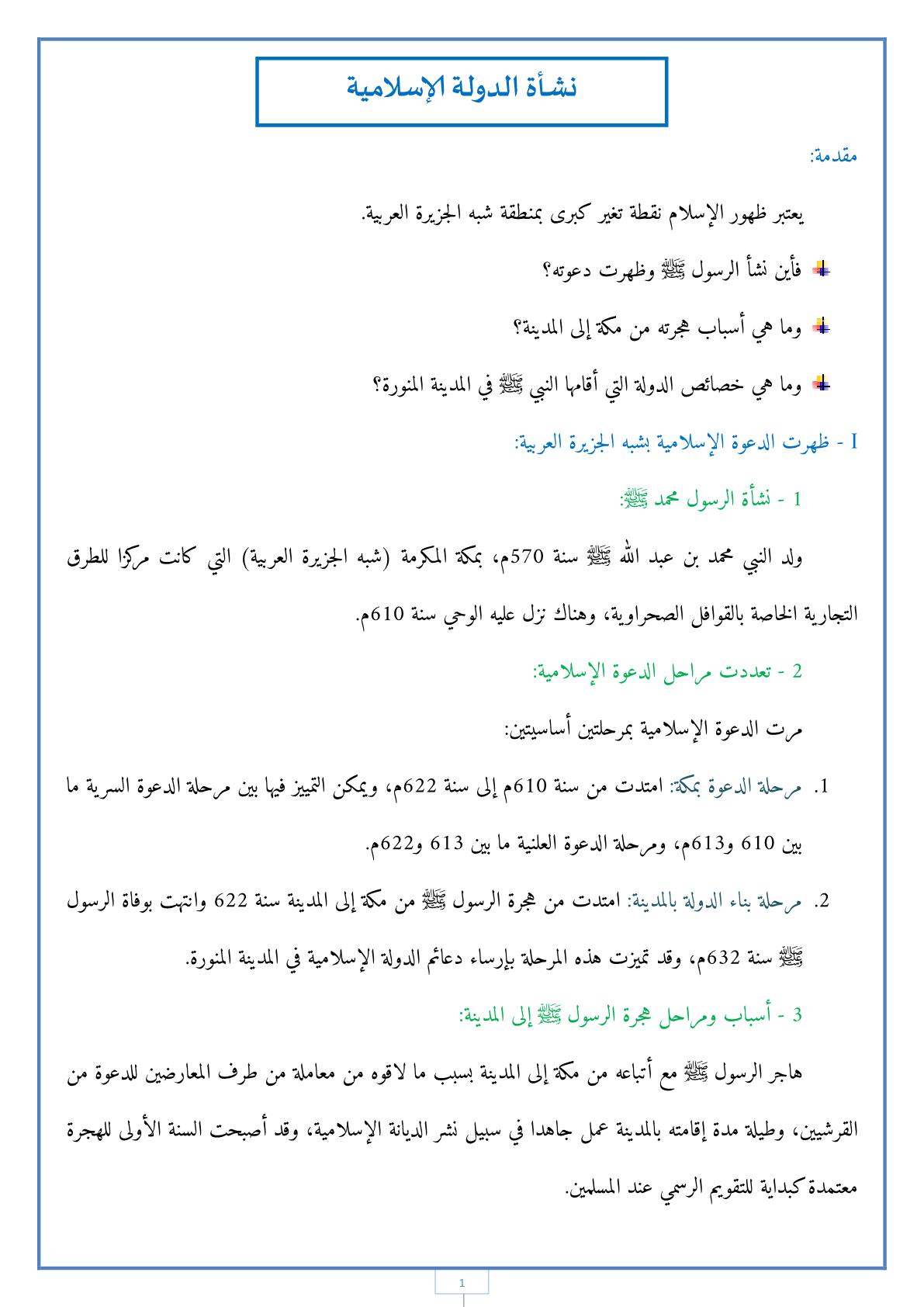 درس نشأة الدولة الإسلامية للسنة الأولى إعدادي (فضاء الاجتماعيات)