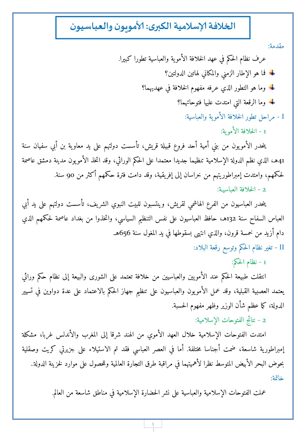 درس الخلافة الإسلامية الكبرى: الأمويون والعباسيون (فضاء الاجتماعيات)