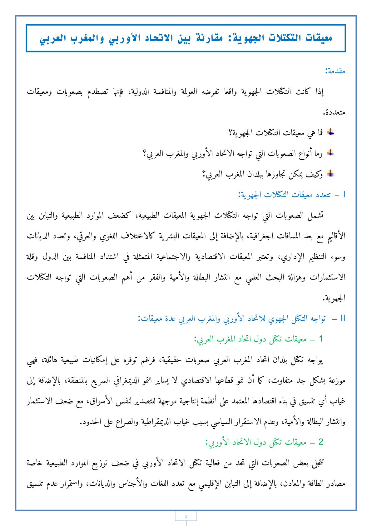 درس معيقات التكتلات الجهوية: مقارنة بين الاتحاد الأوربي والمغرب العربي للثالثة إعدادي