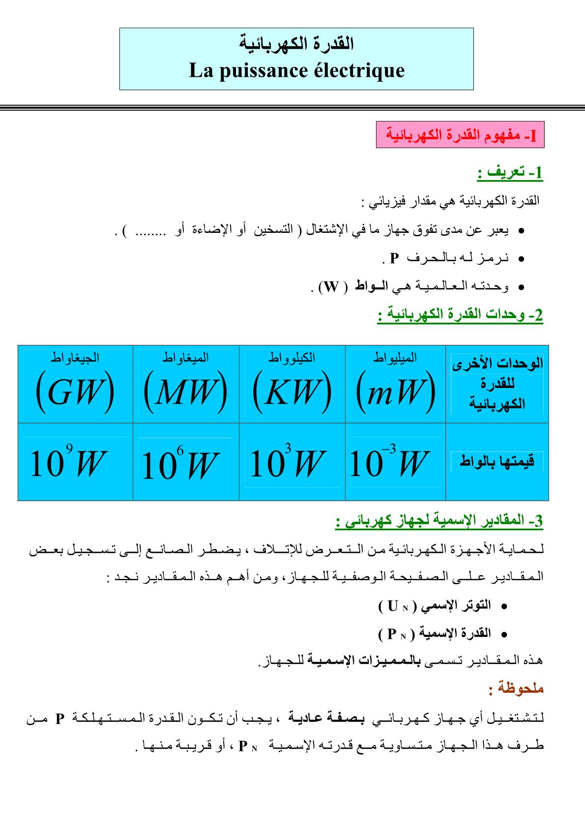 درس القدرة الكهربائية للسنة الثالثة اعدادي مادة الفيزياء والكيمياء