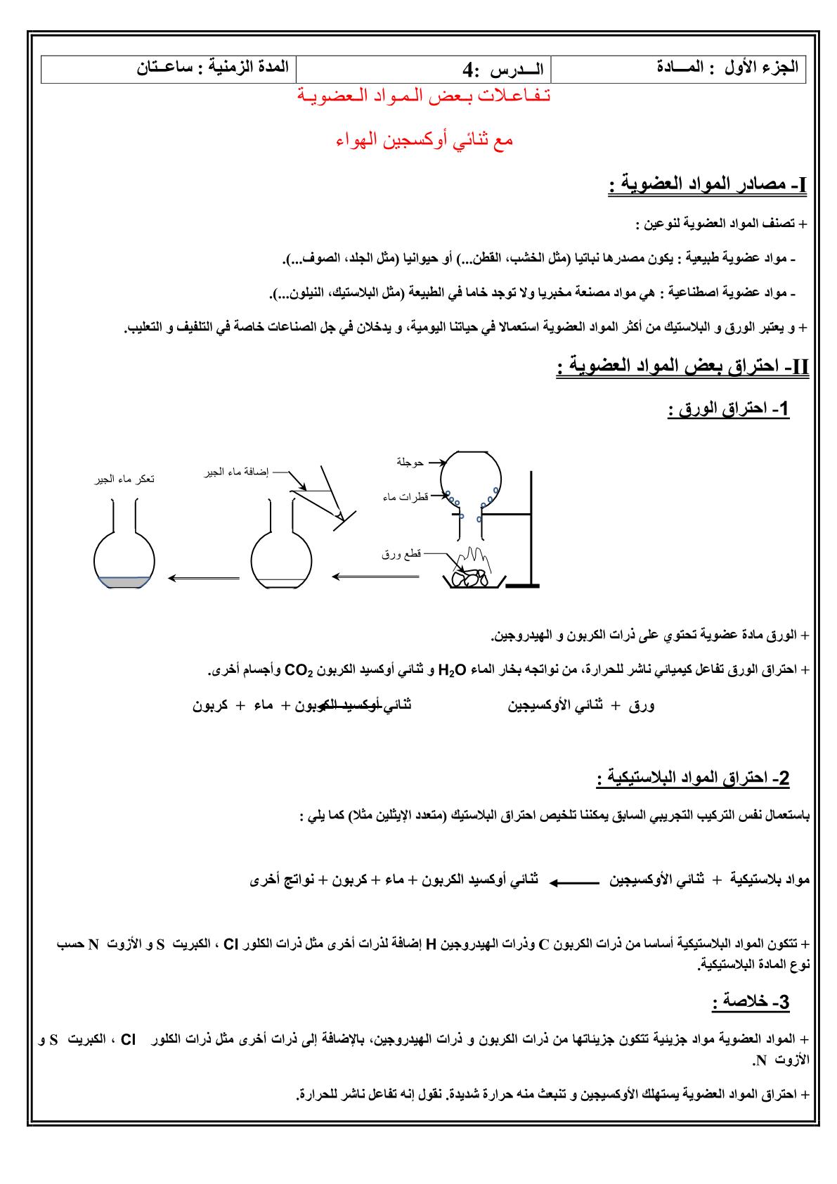 درس تفاعلات بعض المواد العضوية مع ثنائي أكسيجين الهواء