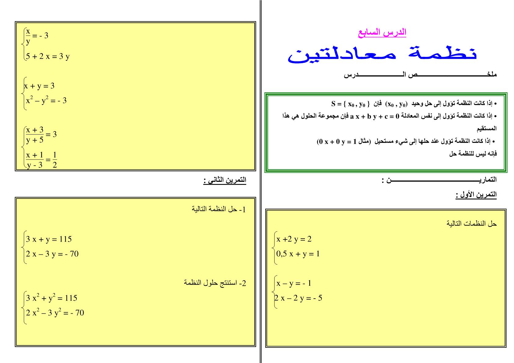 تمارين في درس نظمة معادلتين من الدرجة الأولى بمجهولين للمستوى الثالثة إعدادي