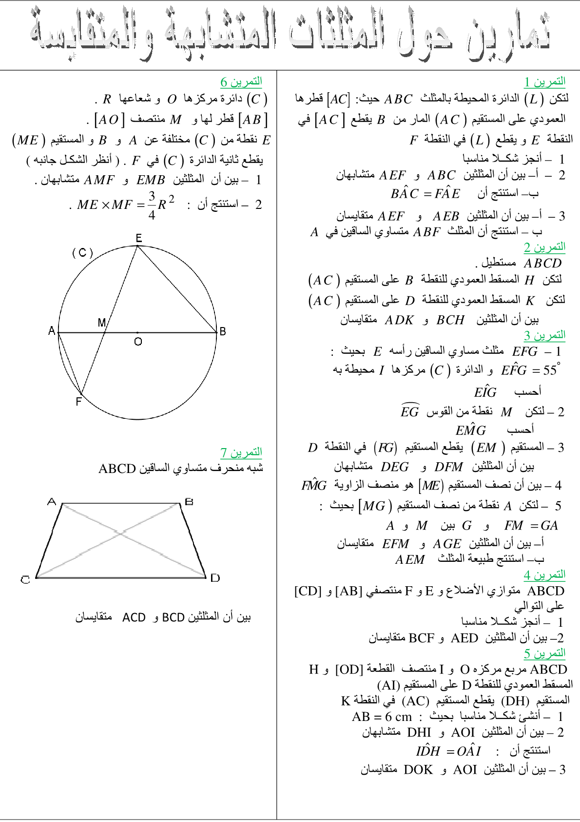 سلسلة تمارين في درس المثلثات المتقايسة للسنة الثالثة إعدادي