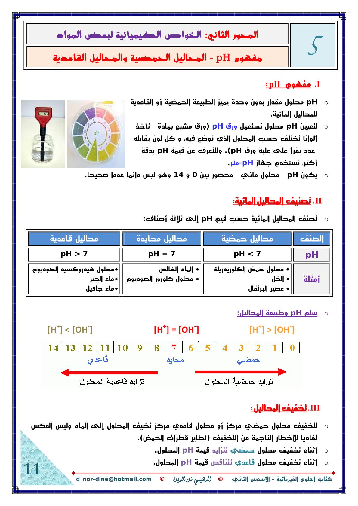 درس مفهوم pH المحاليل الحمضية والمحاليل القاعدية للمستوى الثالثة إعدادي