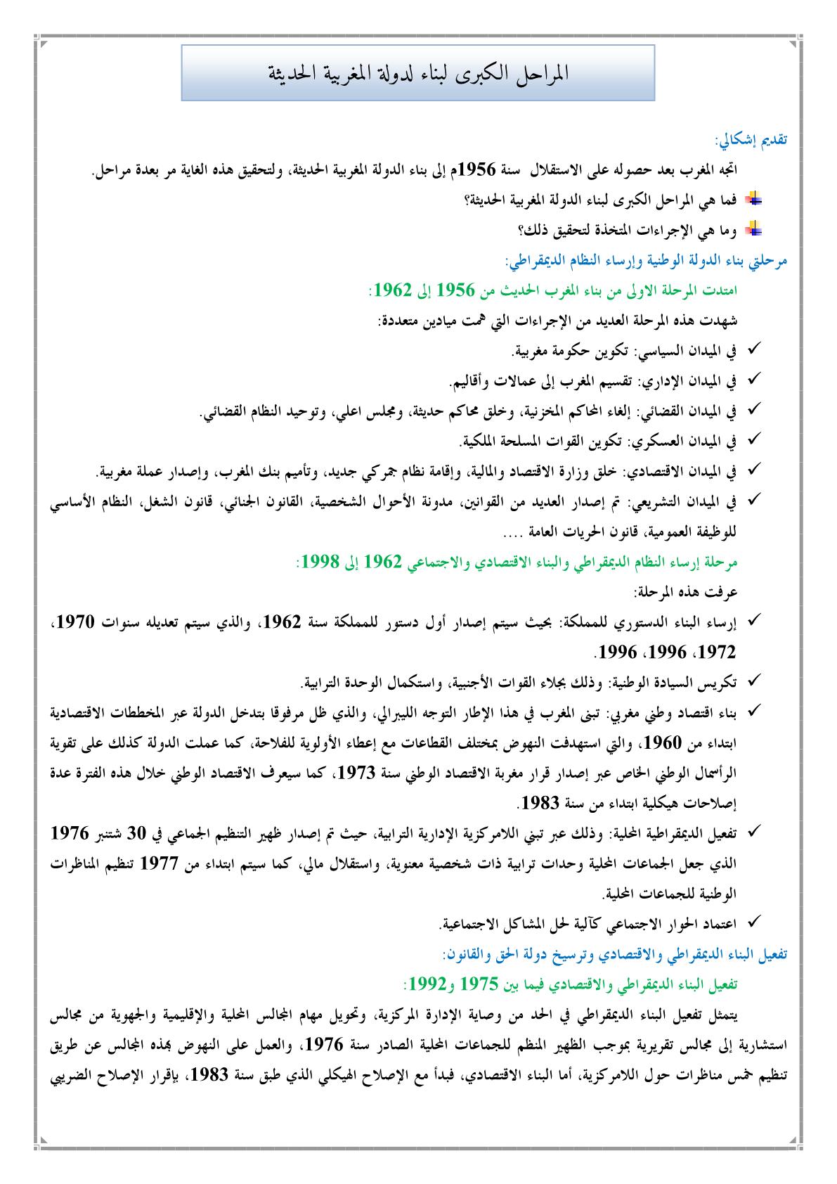 المراحل الكبرى لبناء لدولة المغربية الحديثة