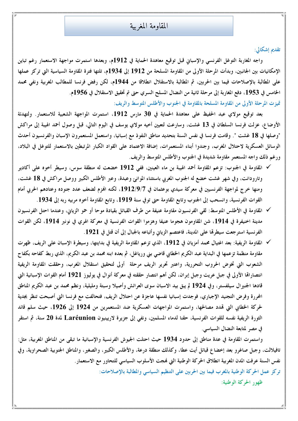 ملف حول المقاومة المغربية