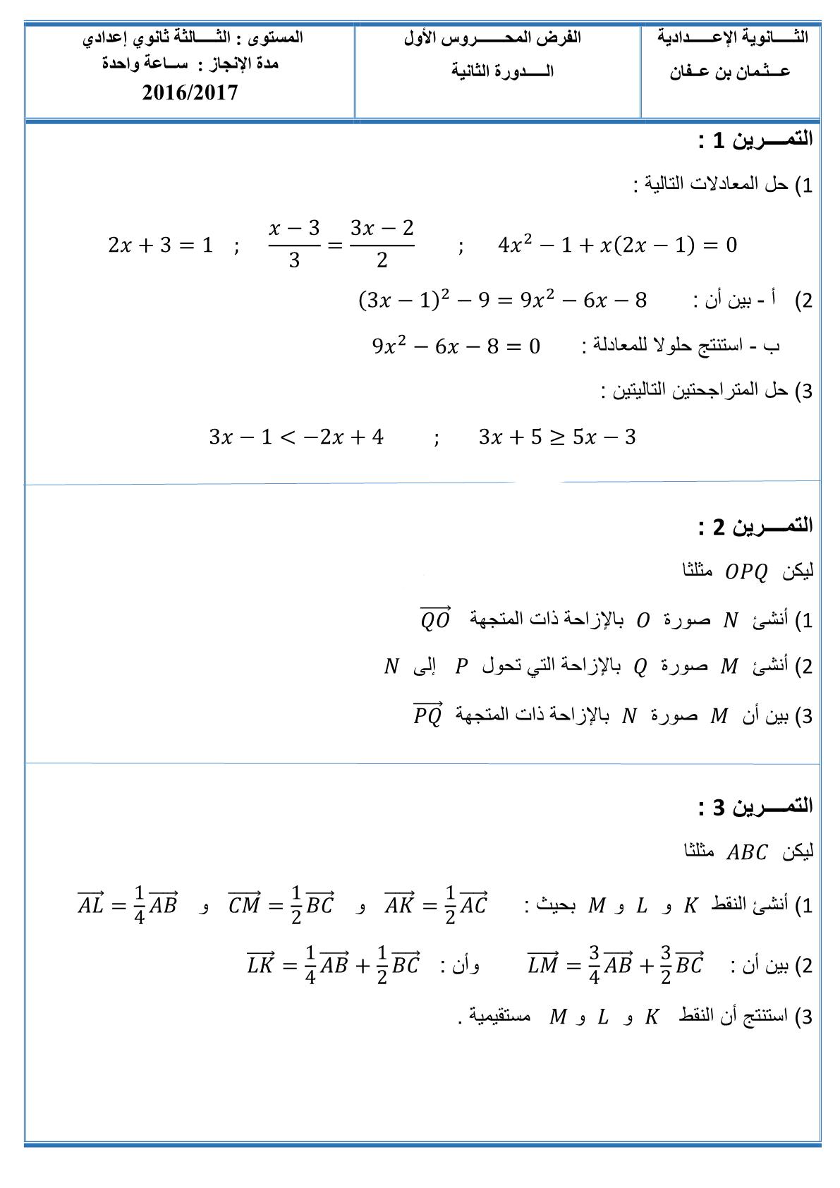 الفرض المحروس الأول مع تصحيح في مادة الرياضيات للسنة الثالثة إعدادي
