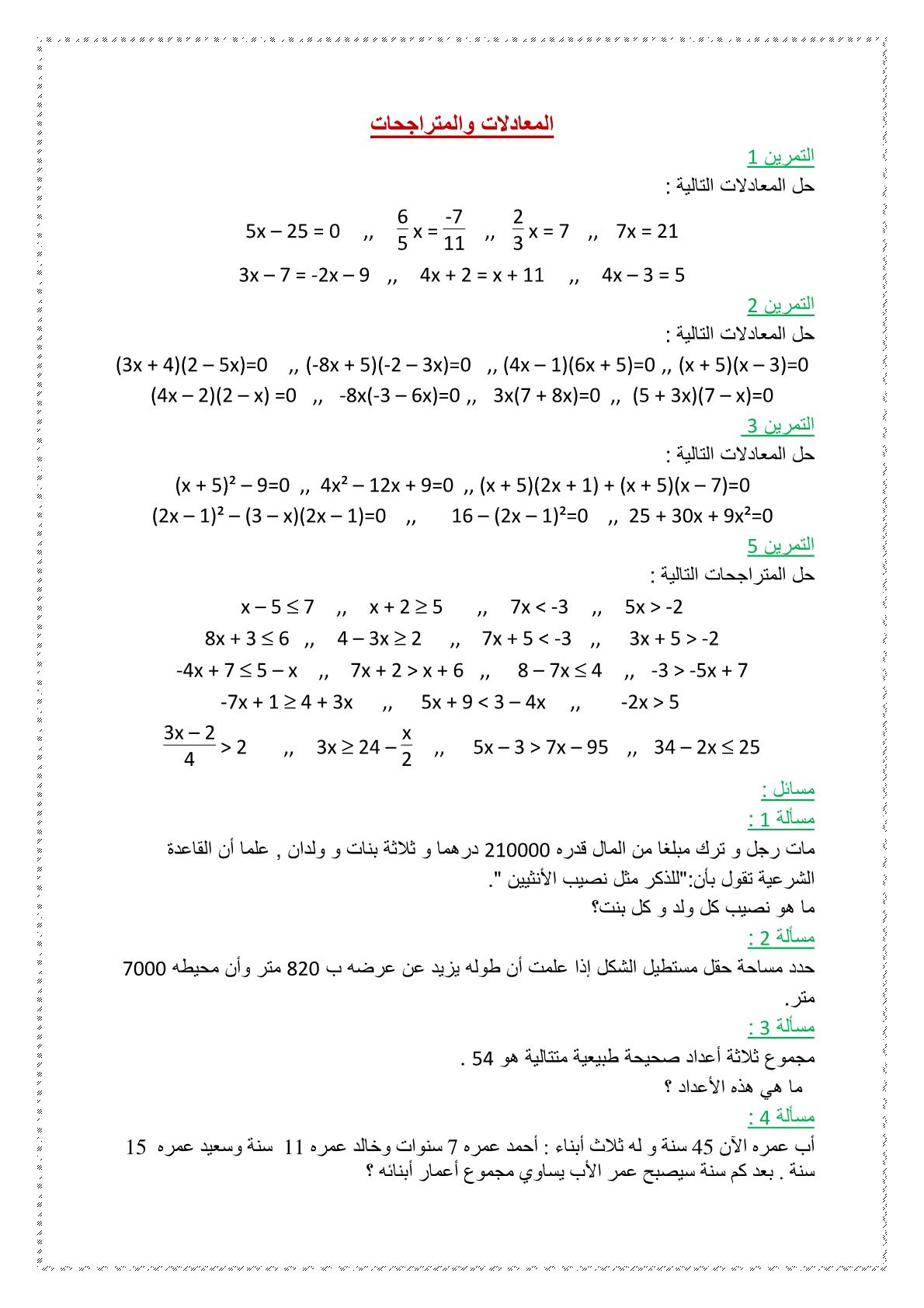 تمارين حول المعادلات والمتراجحات للسنة الثالثة إعدادي