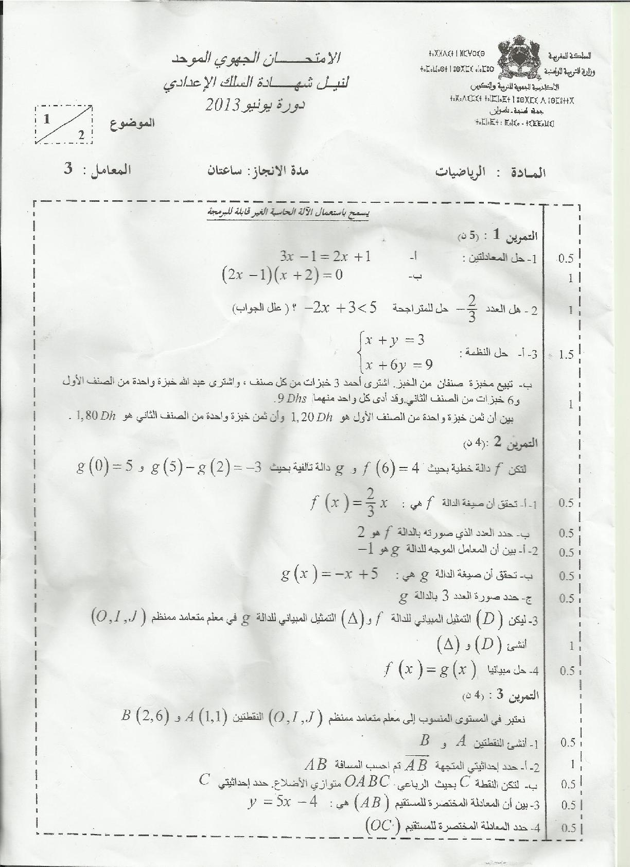 الامتحان الجهوي الموحد لنيل شهادة السلك الإعدادي لجهة طنجة تطوان