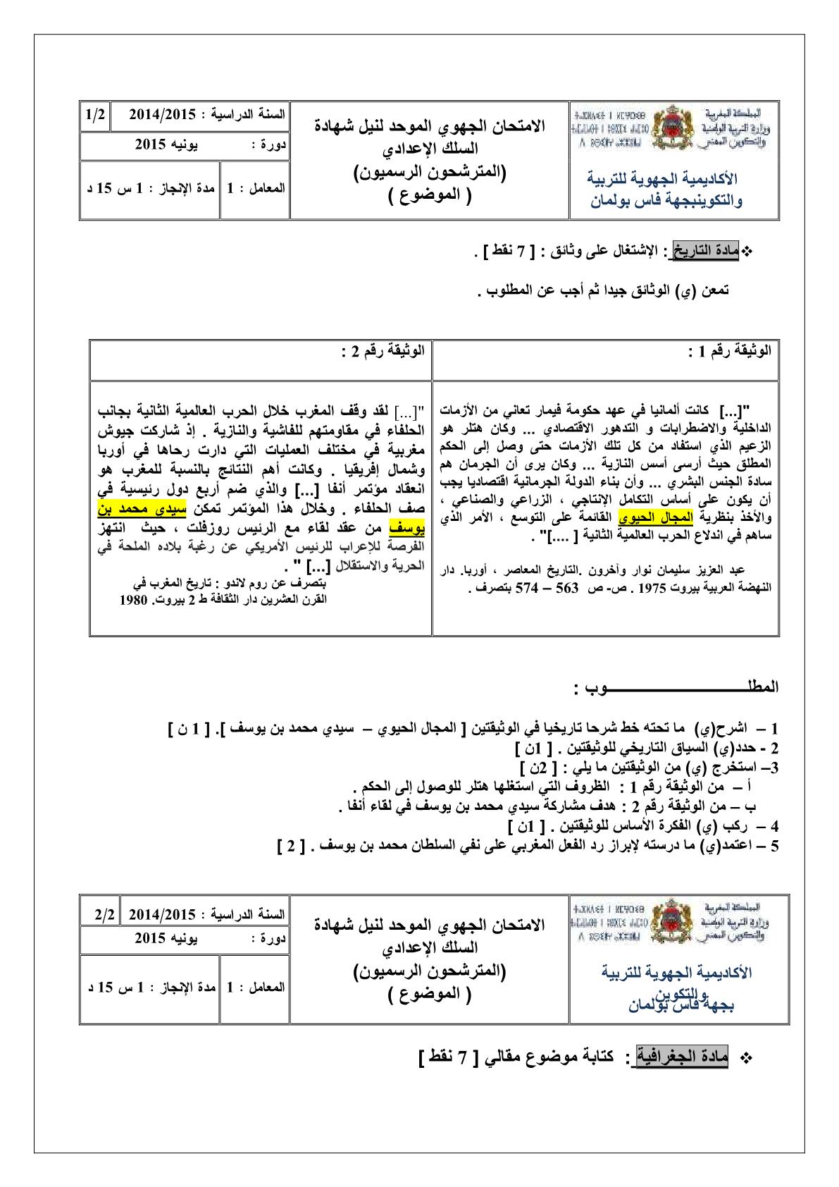 الامتحان الجهوي في الاجتماعيات الثالثة اعدادي 2015 جهة فاس مكناس