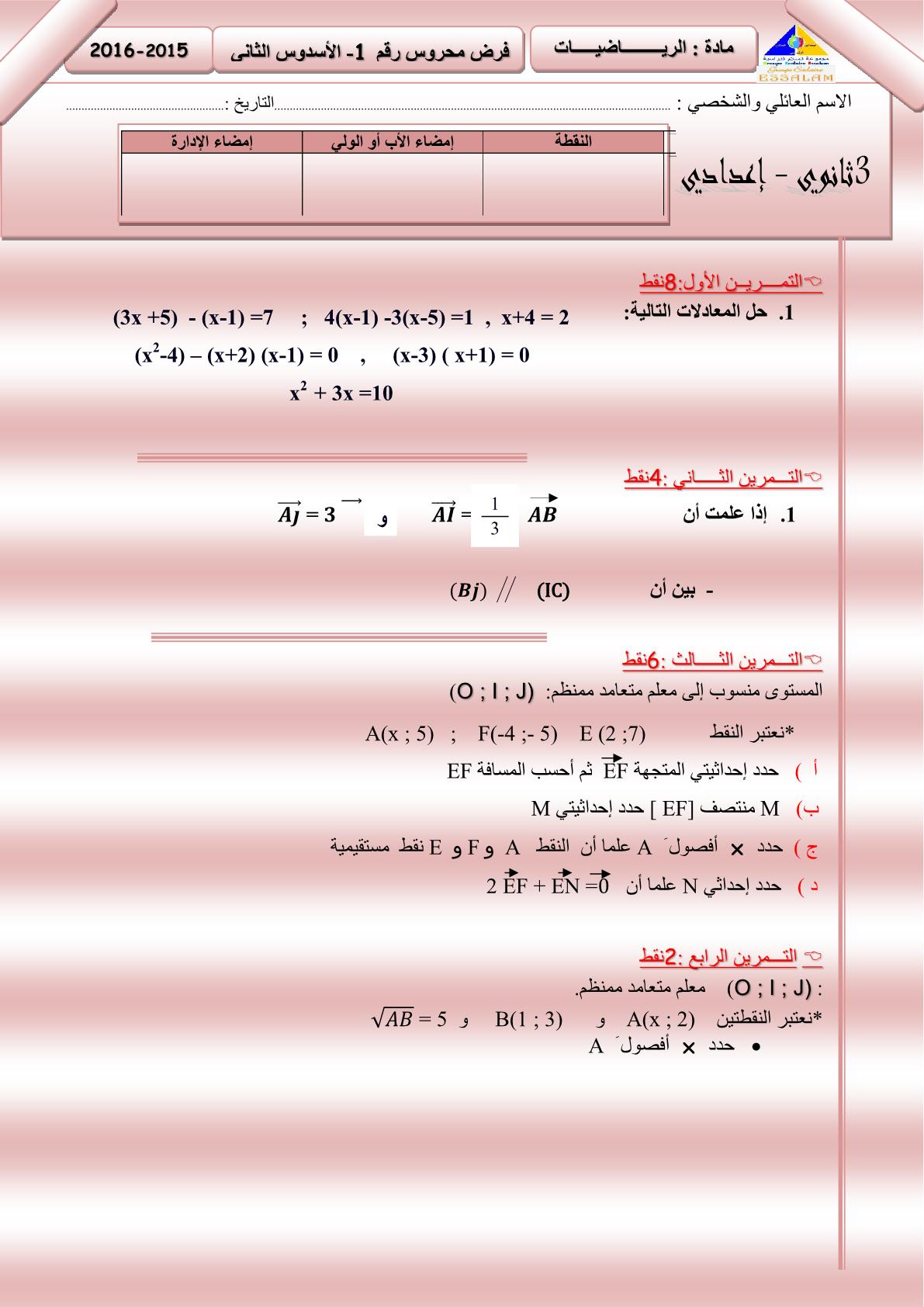 رض محروس الثاني مع الحل في مادة الرياضيات للمستوى الثالثة إعدادي