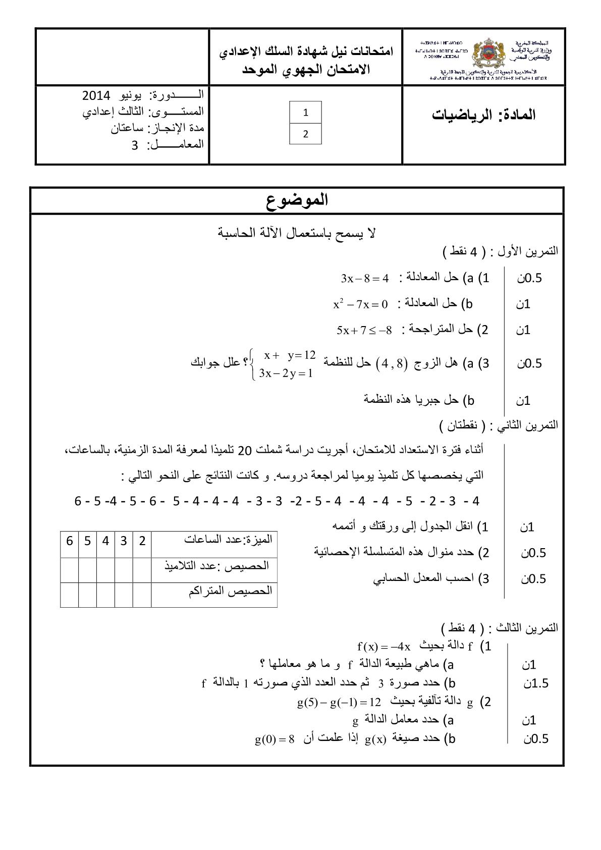 الامتحان الجهوي الموحد للسلك الإعدادي مع الحل للجهة الشرقية.