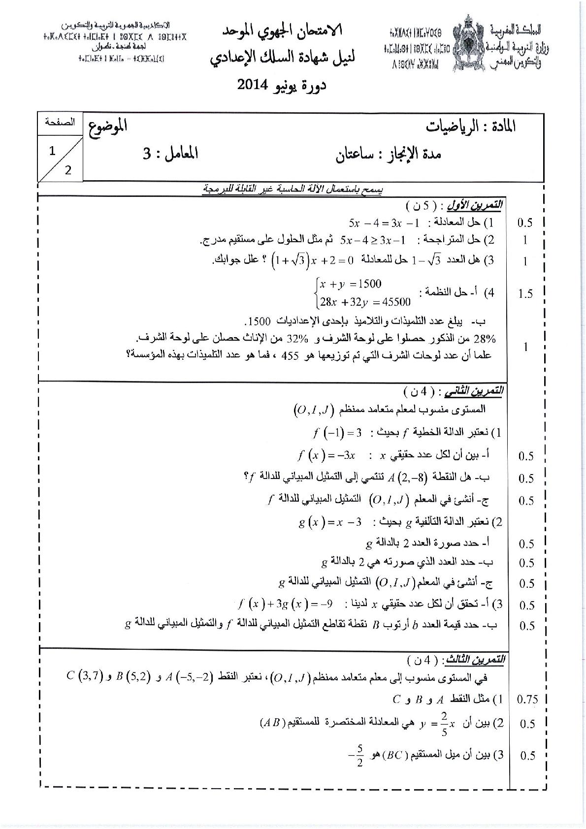 الامتحان الجهوي الموحد دورة يونيو 2014 لجهة طنجة تطوان الحسيمة