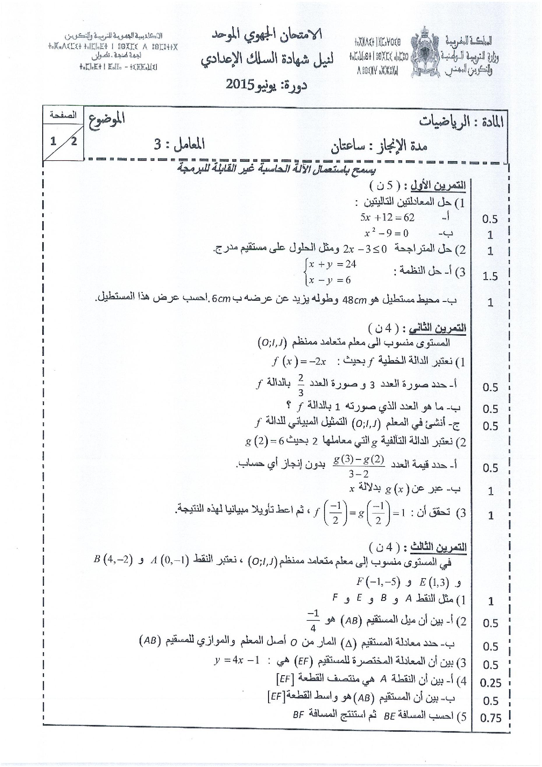 الامتحان الجهوي الموحد لجهة طنجة تطوان الحسيمة دورة يونيو 2015