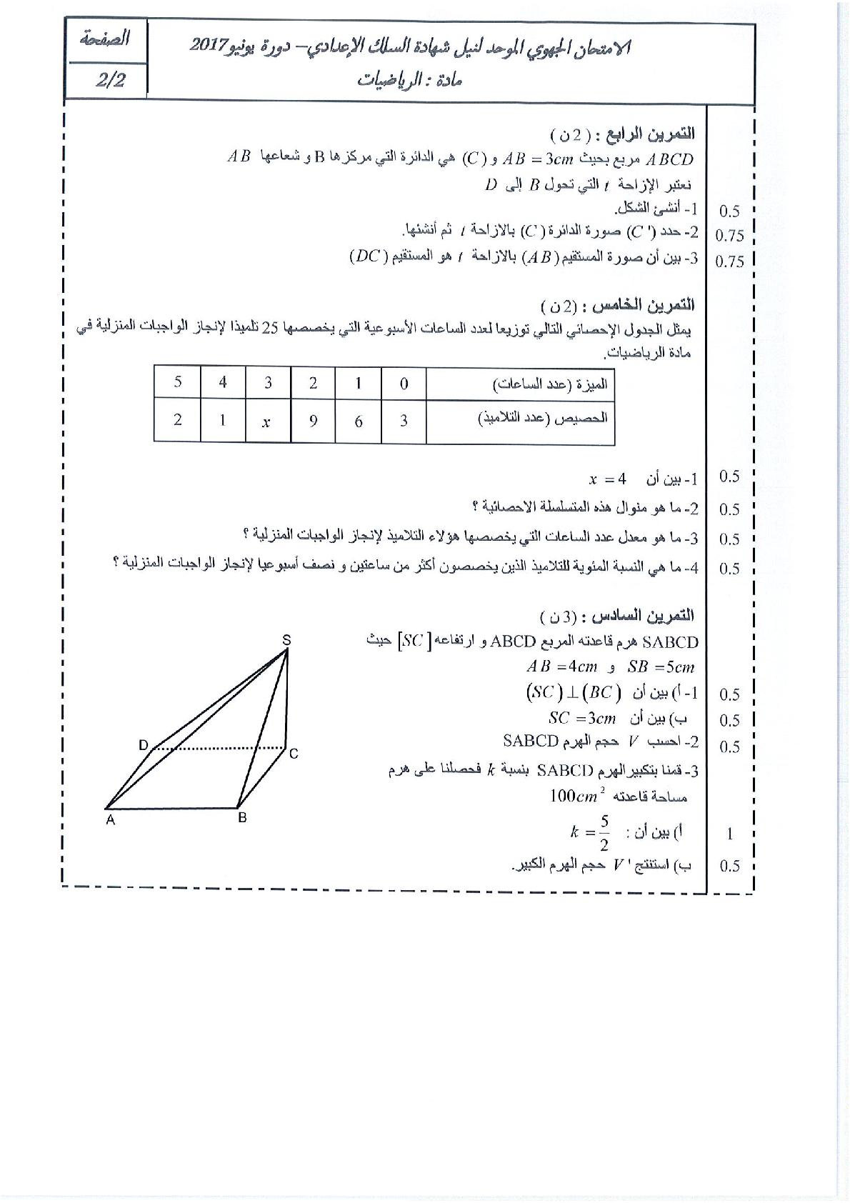 الامتحان الجهوي الموحد لجهة طنجة تطوان الحسيمة 2017