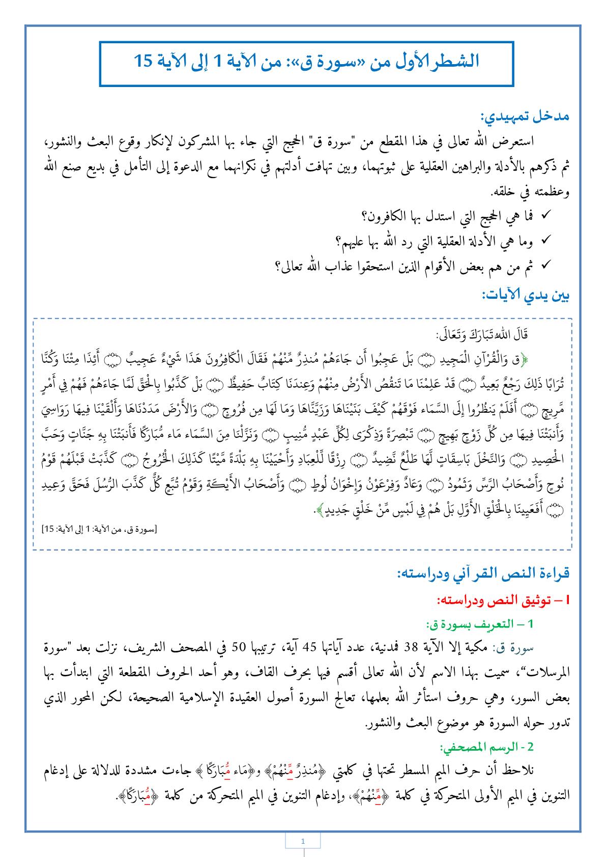 دروس مدخل التزكية: سورة ق في رحاب التربية الإسلامية