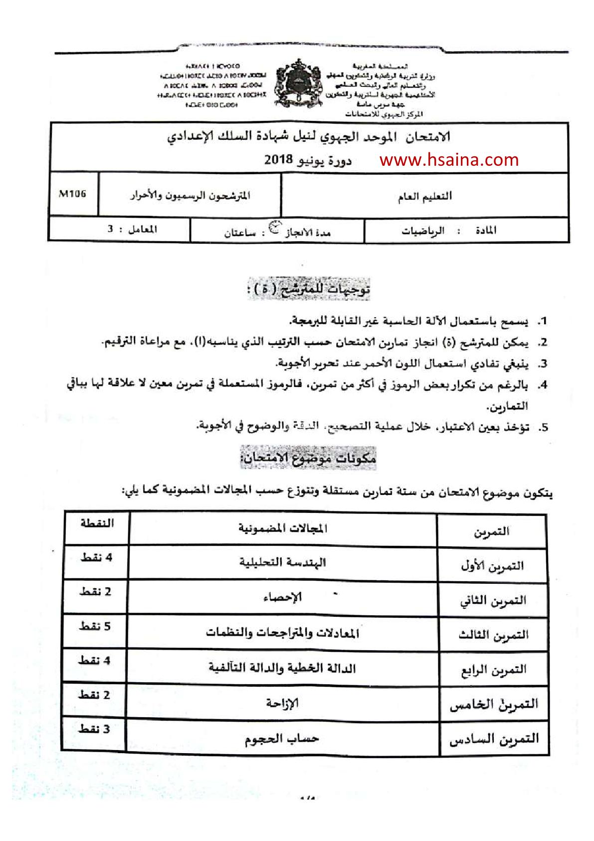 الامتحان الجهوي للرياضيات جهة سوس ماسة 2018