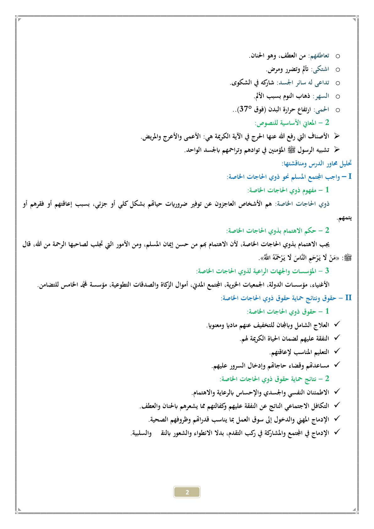 درس حقوق ذوي الحاجات في مادة التربية الإسلامية للسنة الثالثة إعدادي