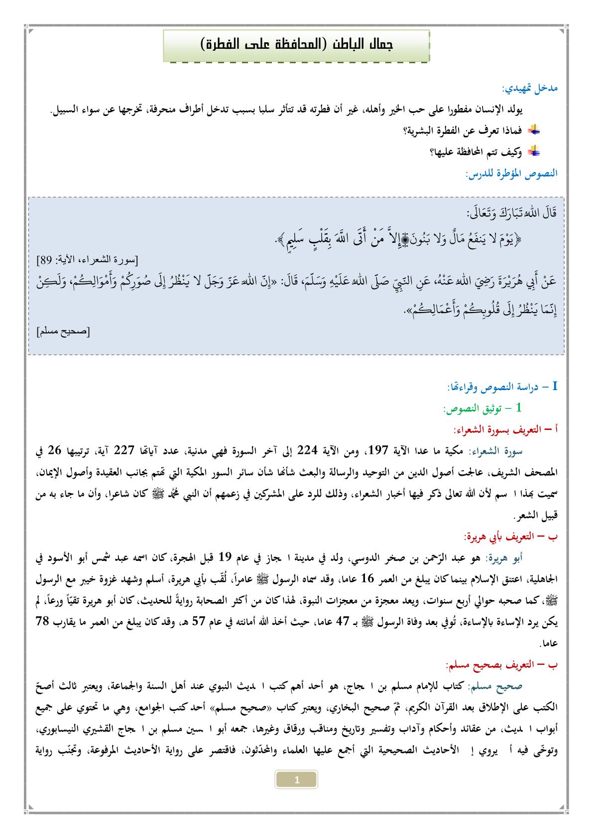 درس جمال الباطن في مادة التربية الإسلامية للسنة الثالثة إعدادي