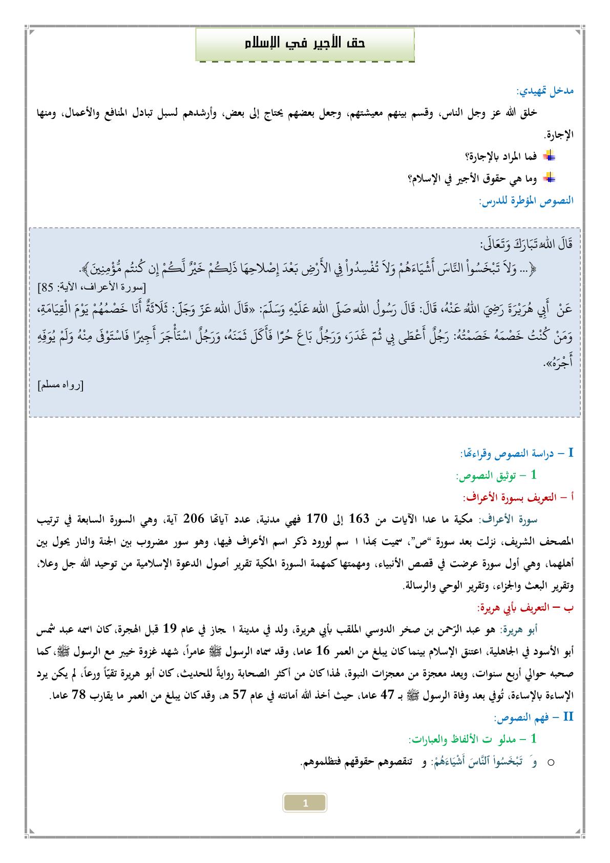 درس حق الأجير في الإسلام في مادة التربية الإسلامية للسنة الثالثة إعدادي