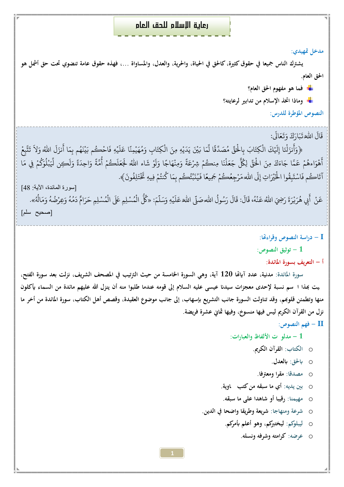 درس رعاية الإسلام للحق العام مادة التربية الإسلامية للسنة الثالثة إعدادي