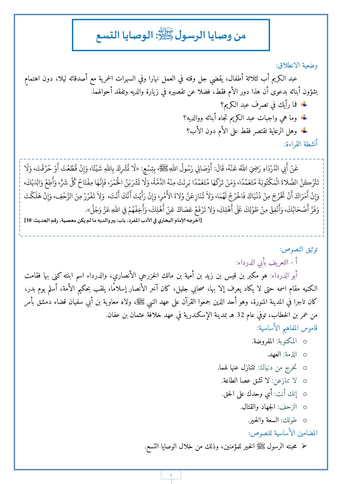 درس من وصايا الرسول ﷺ: الوصايا التسع للسنة الثالثة إعدادي