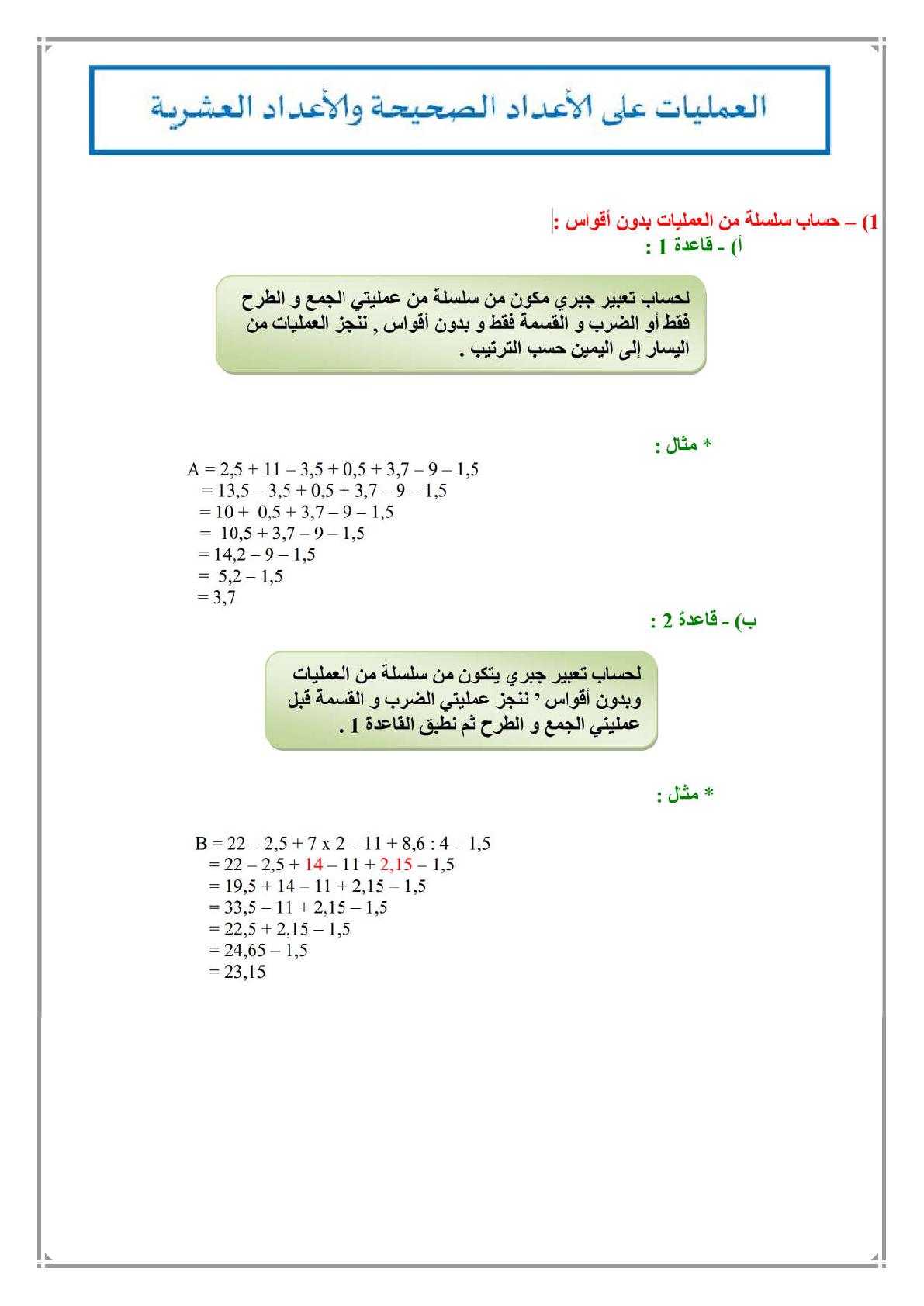 العمليات على الأعداد الصحيحة والعشرية للمستوى الأولى إعدادي
