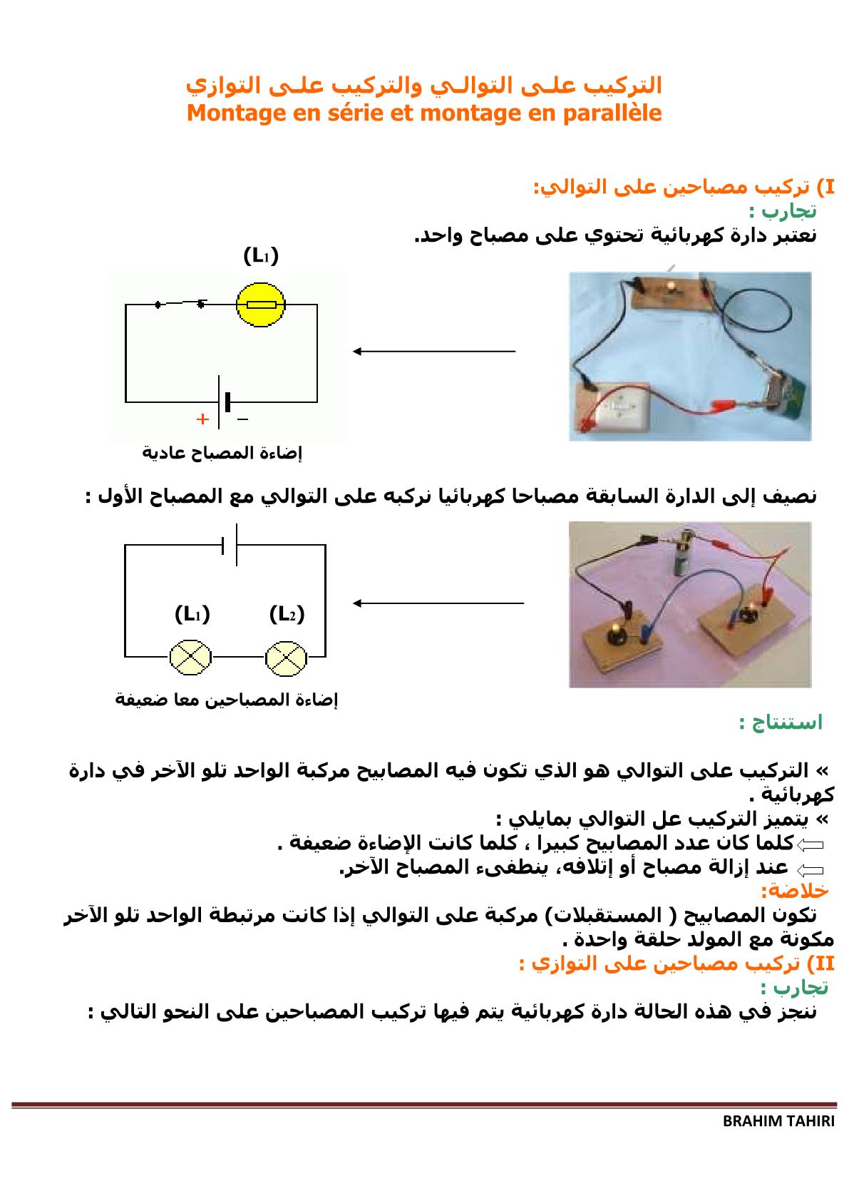 درس أنواع التركيب مادة الفيزياء والكيمياء للسنة الأولى إعدادي