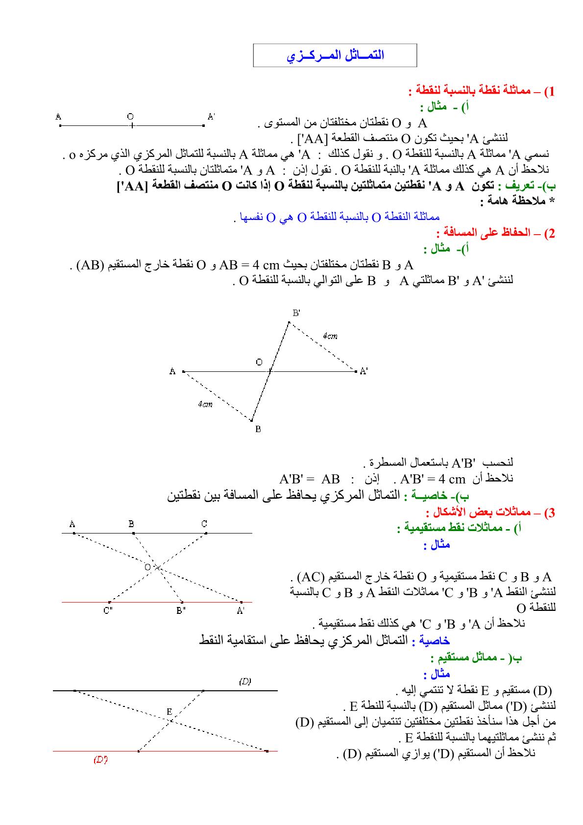 درس التماثل المركزي مادة الرياضيات للسنة الاولى اعدادي