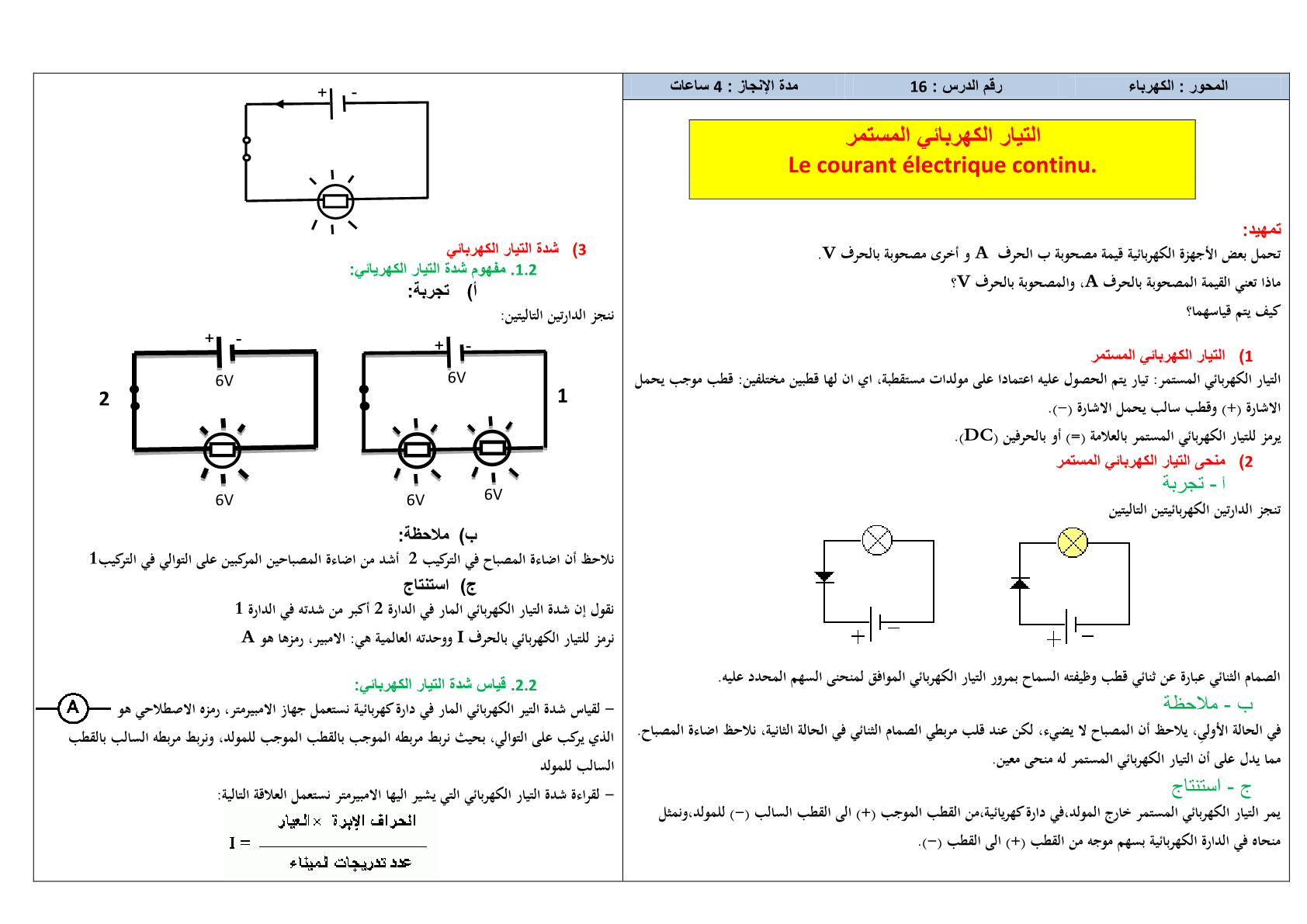 درس التيار الكهربائي المستمر مادة الفبزياء والكيمياء للسنة الأولى إعدادي