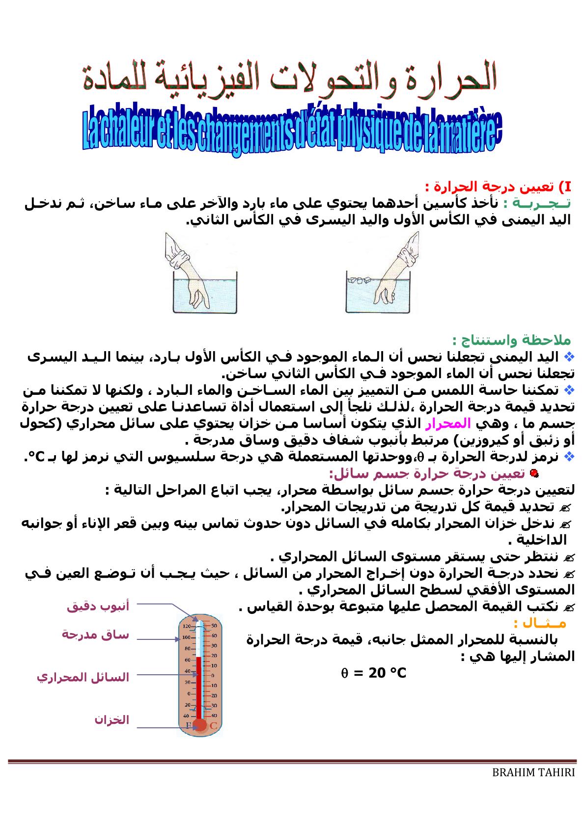 درس الحرارة وتغيرات الحالة الفيزيائية للمادة للمستوى الأولى إعدادي