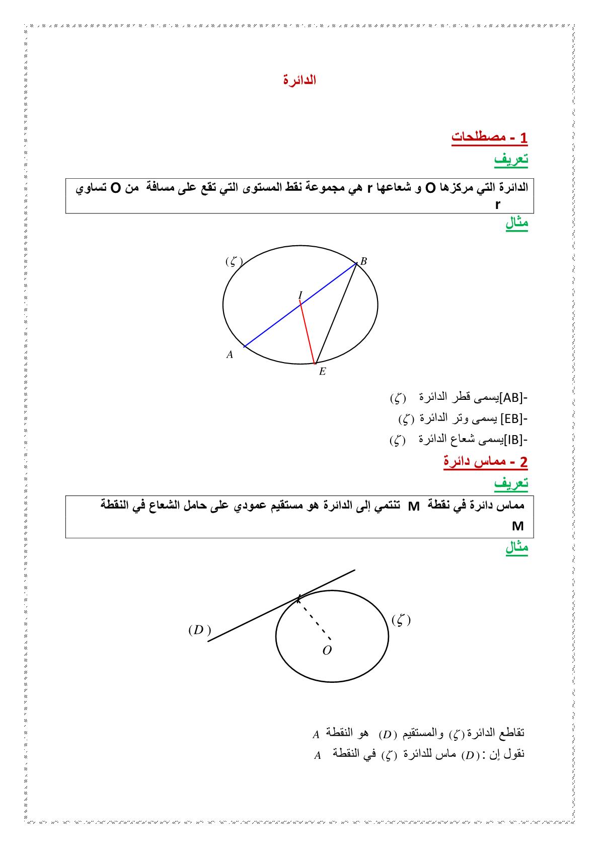 درس الدائرة مادة الرياضيات للسنة الاولى اعدادي