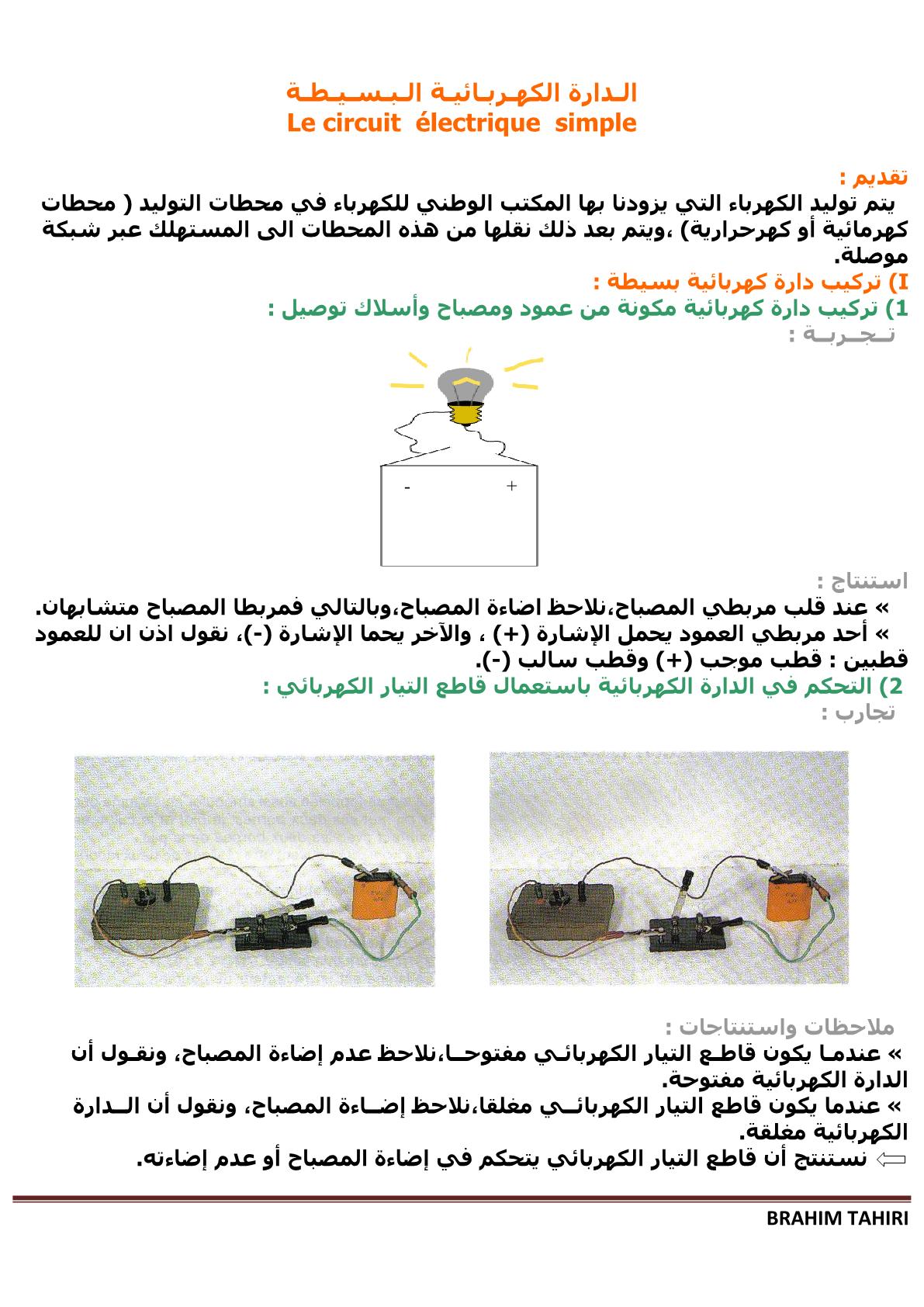 درس الدارة الكهربائية البسيطة للسنة الأولى إعدادي