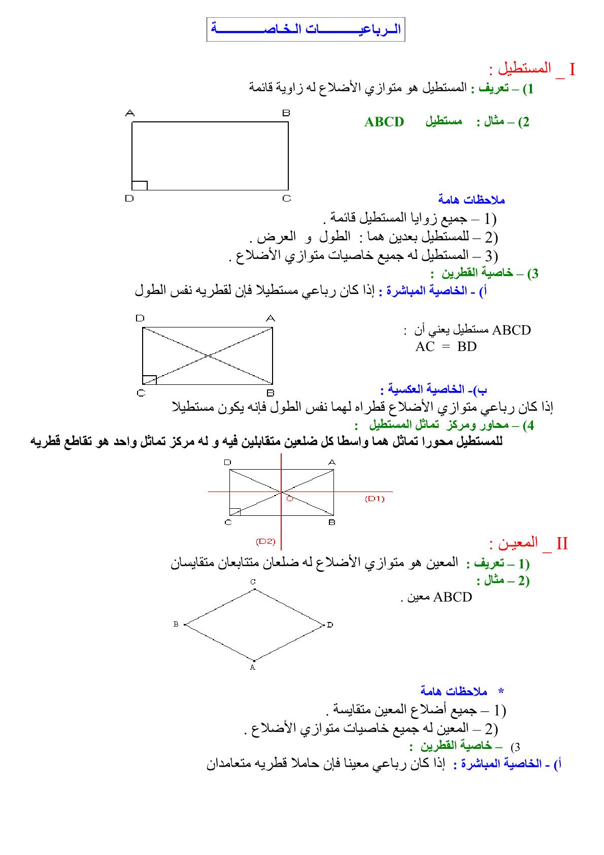 درس الرباعيات الخاصة مادة الرياضيات للسنة الاولى اعدادي