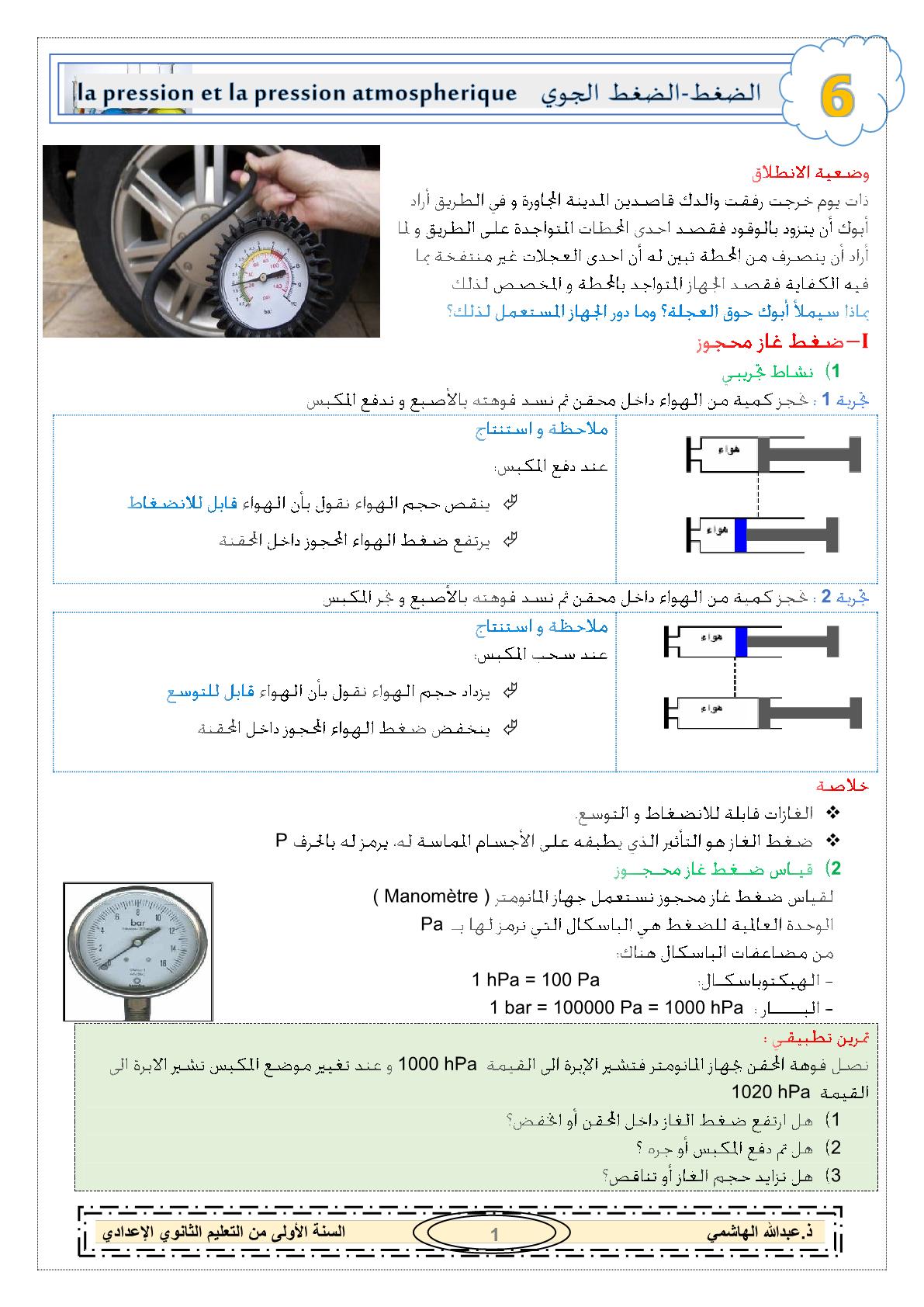 درس الضغط والضغط الجوي للسنة الأولى إعدادي