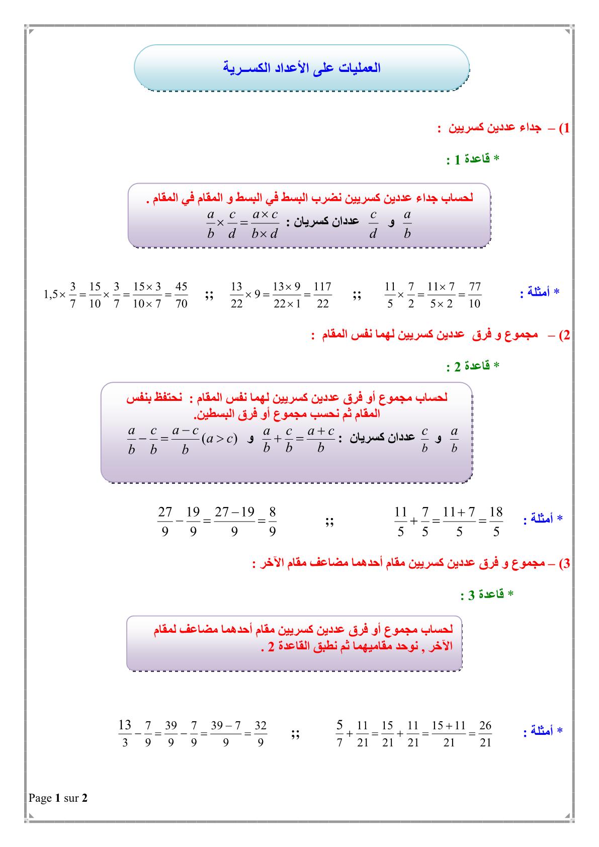درس العمليات على الأعداد الكسرية في مادة الرياضيات للسنة الأولى إعدادي