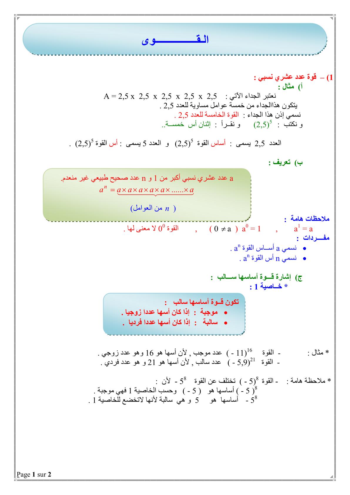 درس القوى في مادة الرياضيات للمستوى الأولى إعدادي