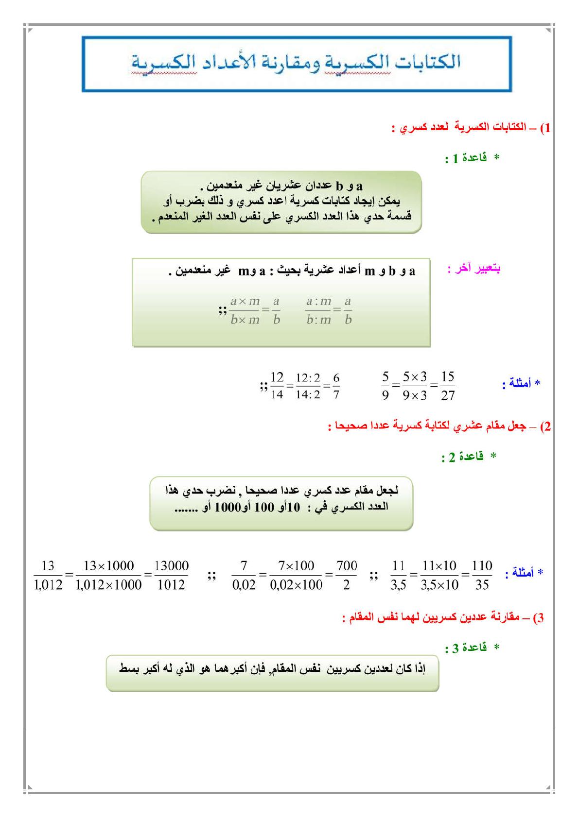 درس الكتابات الكسرية مقارنة الأعداد الكسرية للمستوى الأولى إعدادي
