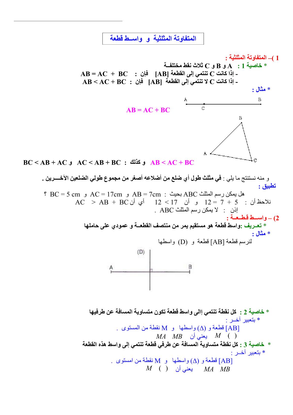 درس المتفاوتة المثلثية وواسط قطعة للمستوى الأولى إعدادي