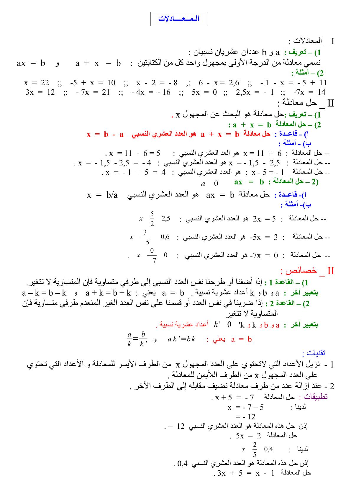 درس المعادلات مادة الرياضيات للسنة الأولى إعدادي