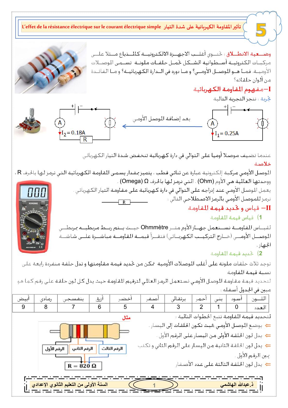 درس المقاومة الكهربائية مادة الفيزياء والكيمياء للمستوى الأولى إعدادي