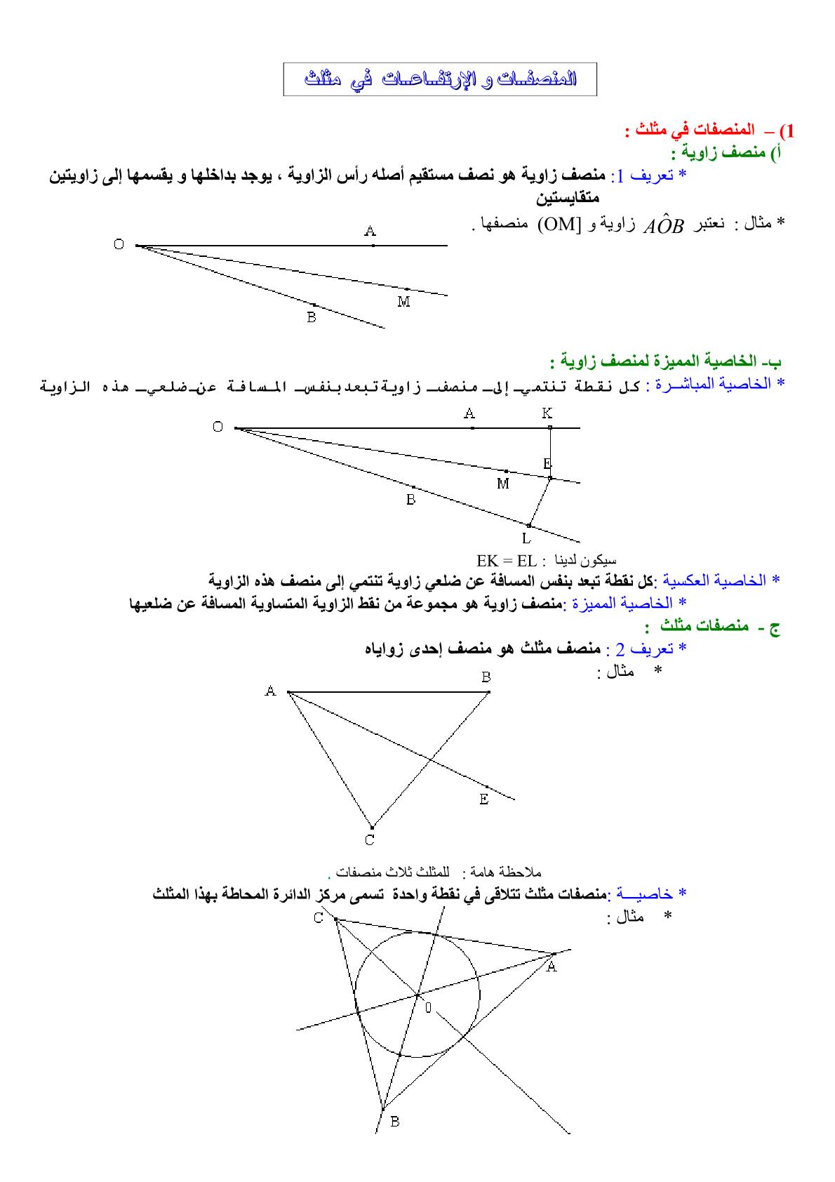درس المنصفات والإرتفاعات في مثلث للسنة الأولى إعدادي