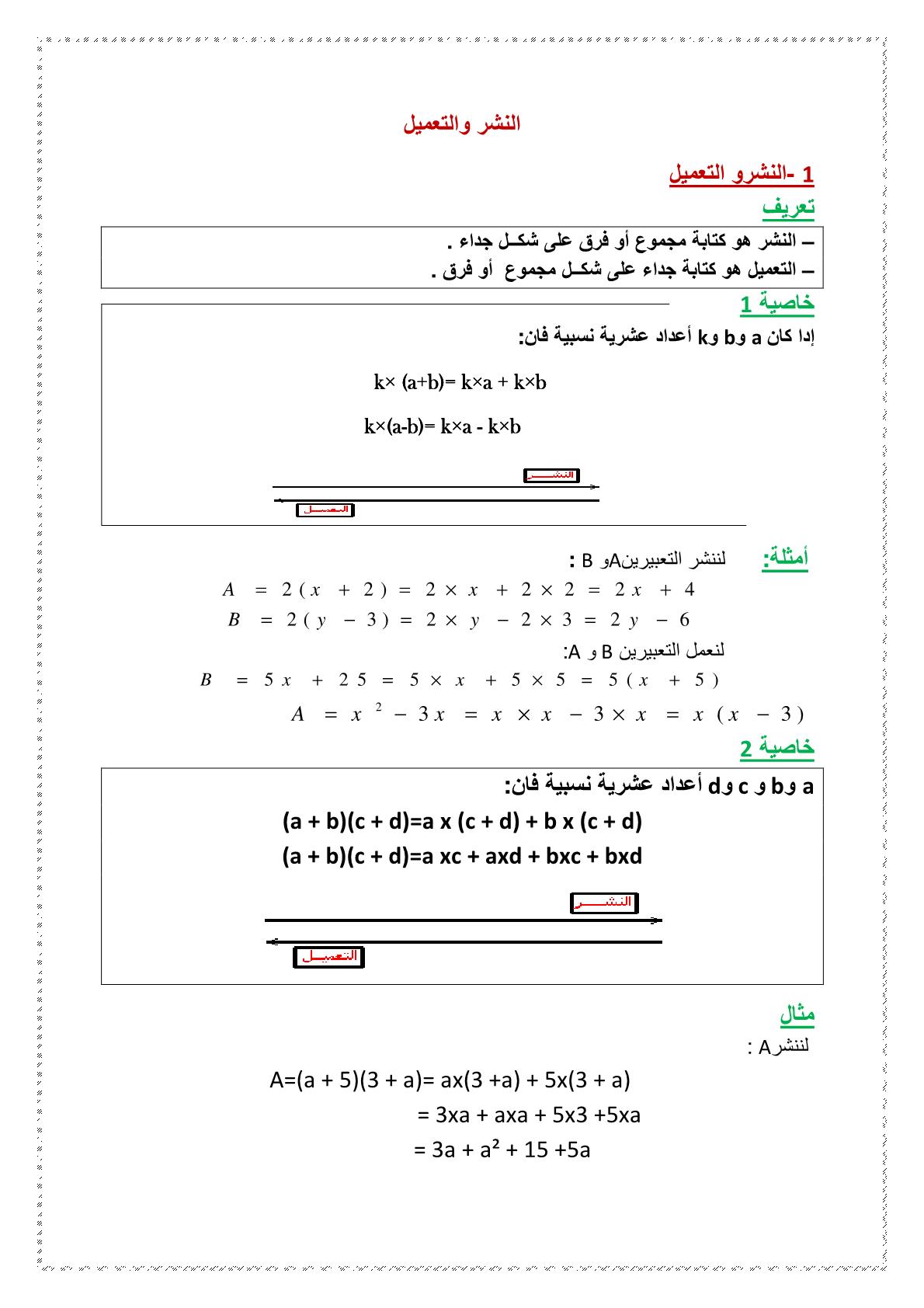 درس النشر والتعميل مادة الرياضيات للسنة الأولى إعدادي
